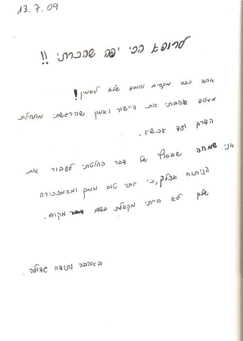 מכתב תודה לאורי שבשין