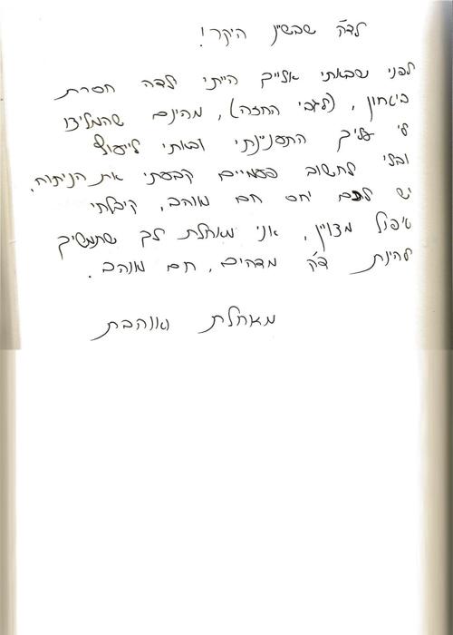 """מכתב תודה לד""""ר אורי שבשין"""