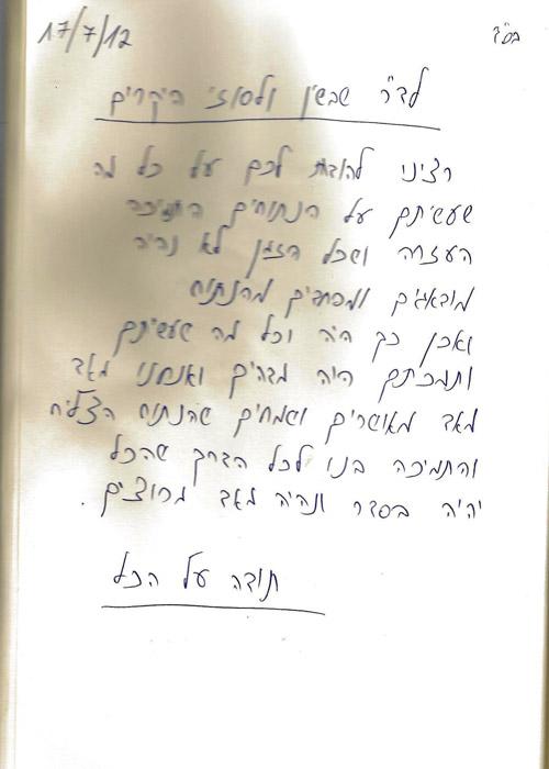 מכתב המלצה ותודה לדוקטור שבשין