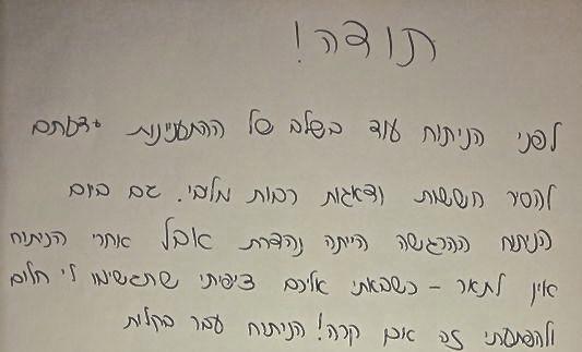 מנתח פלסטי מכתבי תודה